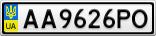 Номерной знак - AA9626PO