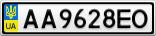 Номерной знак - AA9628EO