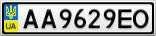 Номерной знак - AA9629EO