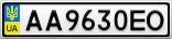 Номерной знак - AA9630EO