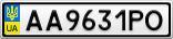 Номерной знак - AA9631PO