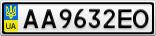 Номерной знак - AA9632EO