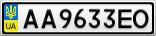 Номерной знак - AA9633EO