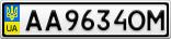 Номерной знак - AA9634OM