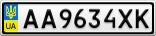Номерной знак - AA9634XK