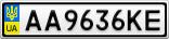 Номерной знак - AA9636KE