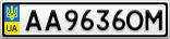 Номерной знак - AA9636OM