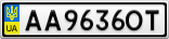 Номерной знак - AA9636OT