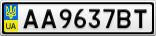 Номерной знак - AA9637BT