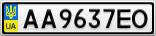 Номерной знак - AA9637EO