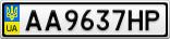 Номерной знак - AA9637HP