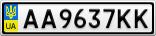 Номерной знак - AA9637KK