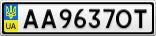 Номерной знак - AA9637OT
