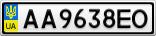 Номерной знак - AA9638EO