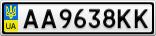 Номерной знак - AA9638KK