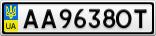 Номерной знак - AA9638OT