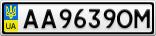 Номерной знак - AA9639OM