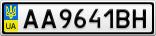 Номерной знак - AA9641BH