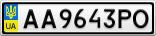 Номерной знак - AA9643PO