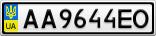 Номерной знак - AA9644EO