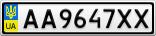 Номерной знак - AA9647XX