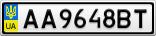 Номерной знак - AA9648BT