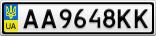 Номерной знак - AA9648KK
