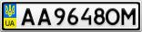 Номерной знак - AA9648OM