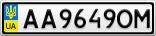 Номерной знак - AA9649OM