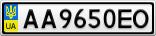 Номерной знак - AA9650EO