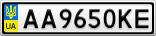 Номерной знак - AA9650KE