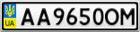 Номерной знак - AA9650OM