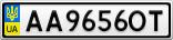 Номерной знак - AA9656OT