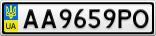 Номерной знак - AA9659PO