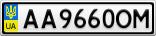 Номерной знак - AA9660OM