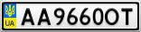 Номерной знак - AA9660OT