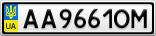 Номерной знак - AA9661OM