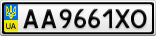 Номерной знак - AA9661XO