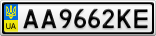 Номерной знак - AA9662KE