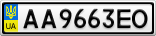 Номерной знак - AA9663EO