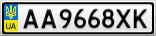 Номерной знак - AA9668XK