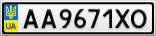 Номерной знак - AA9671XO