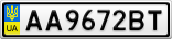 Номерной знак - AA9672BT