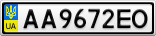 Номерной знак - AA9672EO