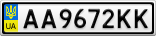 Номерной знак - AA9672KK