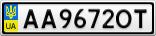 Номерной знак - AA9672OT