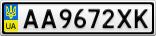 Номерной знак - AA9672XK