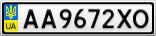 Номерной знак - AA9672XO