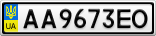 Номерной знак - AA9673EO