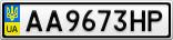 Номерной знак - AA9673HP